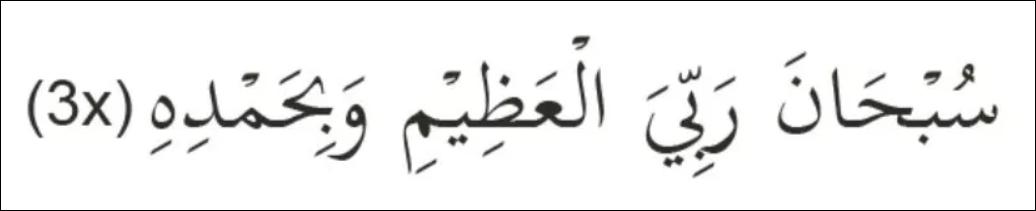 Takbiratul Ikhram